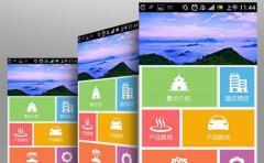 旅游APP应用的开发让旅行更加便利
