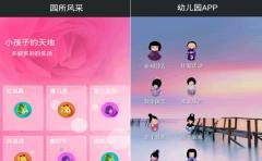 幼儿园App软件开发让家长全方位了解孩子情况
