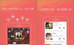 """婚恋社交app外包要做到3个""""了解"""""""