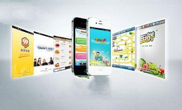 手机APP软件开发