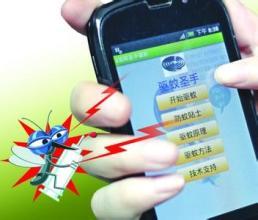 手机驱蚊APP