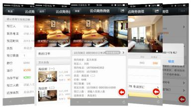 酒店行业微网站该如何建设