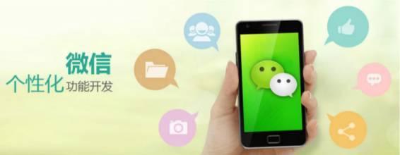 烟台微信公众平台应用开发