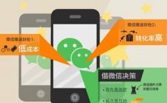 烟台微信二次开发平台的优势有哪些?