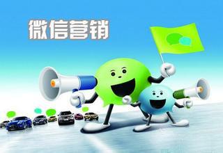 微信营销在电商行业中的应用