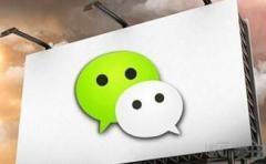 微信如何有效的推广粉丝