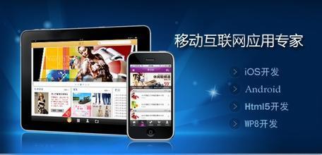 烟台app开发外包公司