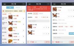 餐饮微信开发方案分析