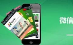烟台微信二次开发公司
