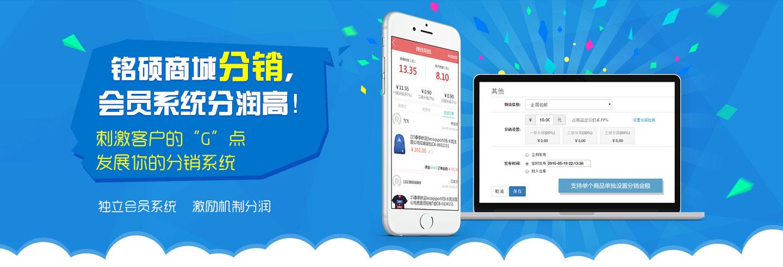 分销系统-手机app开发公司