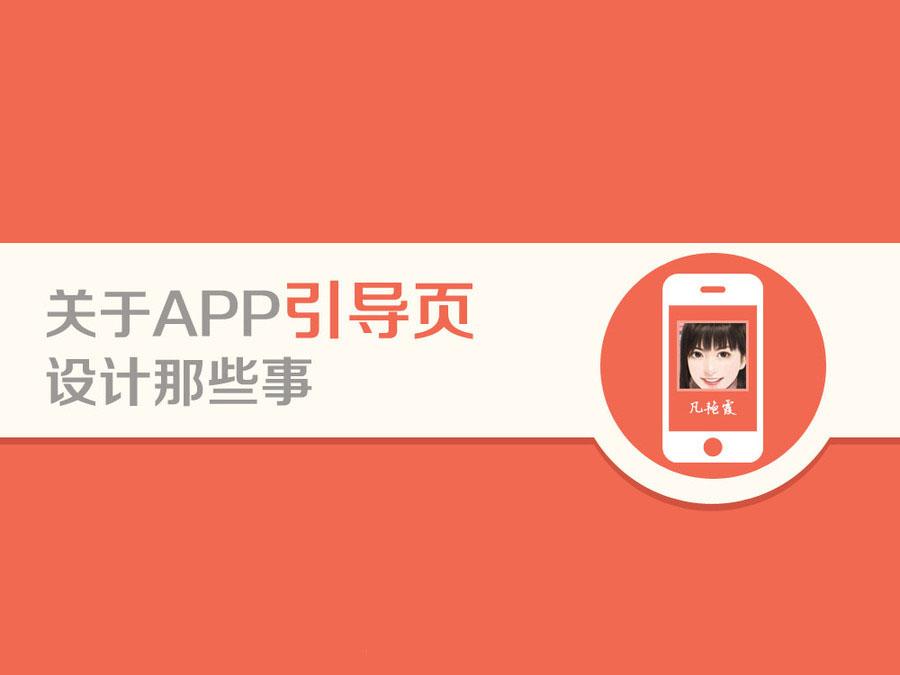 APP如何设计开发引导页