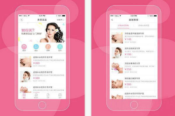美容美甲行业开发app有什么优势