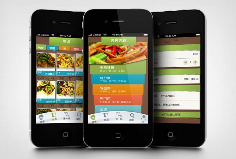 餐饮行业app应用开发