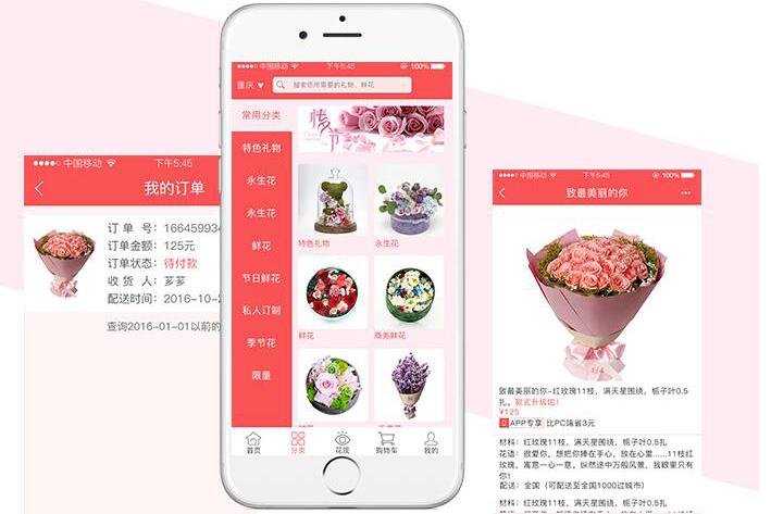 鲜花行业为什么要开发手机APP?