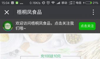 梧桐凤食品