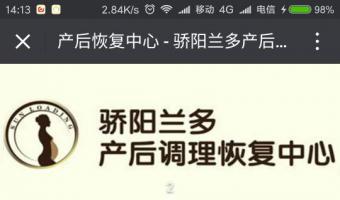 蓬莱骄阳兰多产后恢复中心
