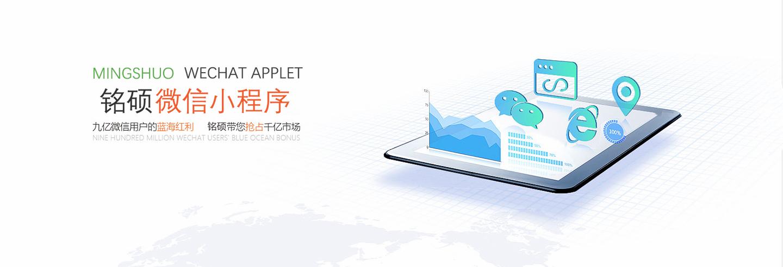 微信小程序-手机app开发公司
