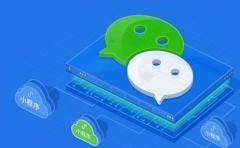 互联网+时代,微信小程序将成为新零售的利器