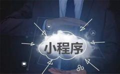 企业做了微信小程序有什么优势?