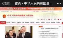 最高人民法院官网微信小程序上线了!