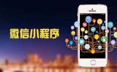 京东要做微信生态服务商 微信小程序成长空间大(附股)
