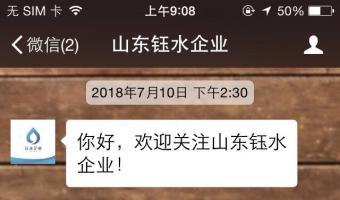 山东钰水企业微商城