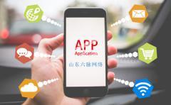 手机APP开发需要注意什么?