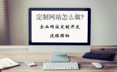 定制网站怎么做?企业网站定制开发流程揭秘