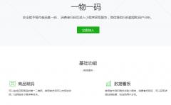 """【小程序开发】微信""""一物一码""""上线了"""