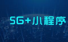 """2019年移动互联网报告:5G+智能小程序触发产业变革""""新拐点"""