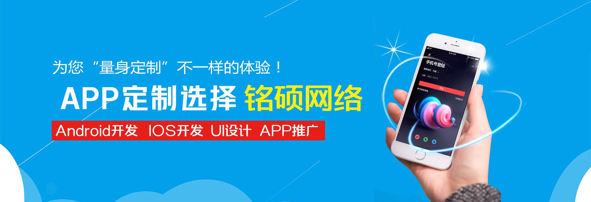 APP开发-手机app开发公司
