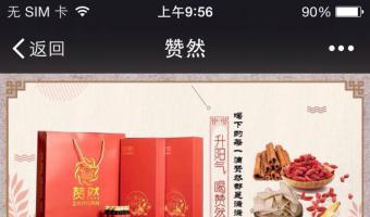 山东坤宁堂 代理拓客营销系统