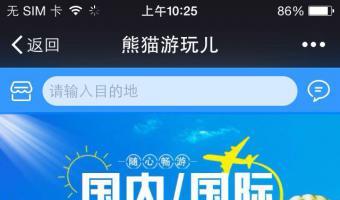 熊猫游玩旅游线路推广系统