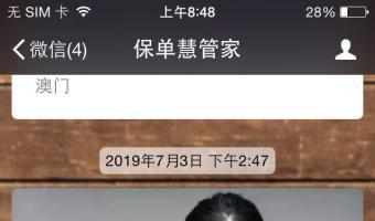 烟台惠泽保险  保单慧管家