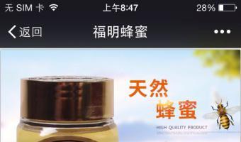 烟台福明蜂产品
