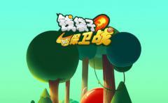 央行携手腾讯,基于小程序·云开发打造小游戏