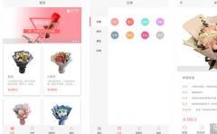 关于鲜花商城App开发价值及功能介绍