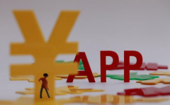 开发一款小程序或者App需要多少成本以及需要做好哪些准备