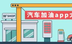 汽车加油App开发面临问题和相关功能