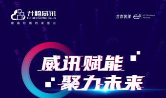 升腾威迅教育桌面云新品发布会