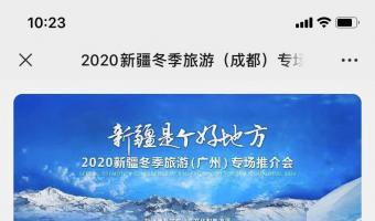 """""""新疆是个好地方""""2020新疆冬季旅游(广州)会务活动"""