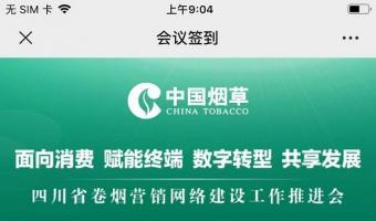 """""""四川省卷烟营销网络建设工作推进会 """"会议签到-app开发公司"""