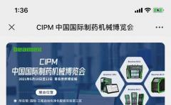 CIPM中国国际制药机械博览会