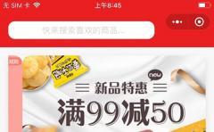 新哈喽生鲜 新零售生鲜果蔬交易系统