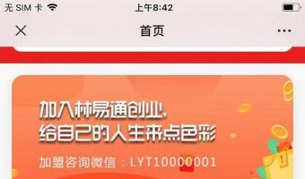 林易通 多商户新零售商城-app开发公司