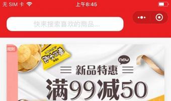 新哈喽生鲜 新零售生鲜果蔬交易系统-app开发公司